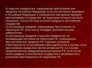 4) лица без гражданства, совершившие преступление вне пределов Российской Фед