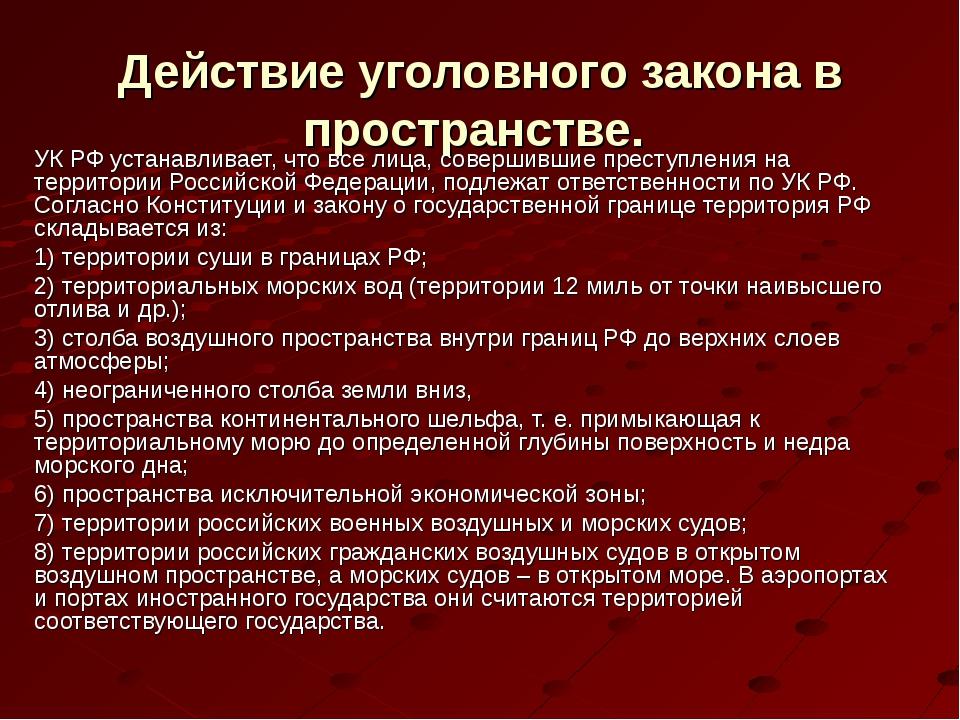 Действие уголовного закона в пространстве. УК РФ устанавливает, что все лица,...