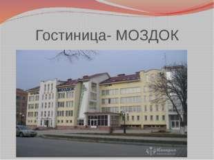 Гостиница- МОЗДОК