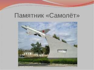 Памятник «Самолёт»