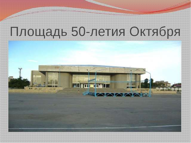 Площадь 50-летия Октября