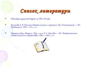 Список литературы Подшивка журналов «Бурда» за 1985 -89 годы. Фомичева Э. А.