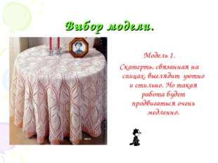 Выбор модели. Модель 1. Скатерть, связанная на спицах, выглядит уютно и стиль