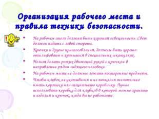 Организация рабочего места и правила техники безопасности. На рабочем столе д
