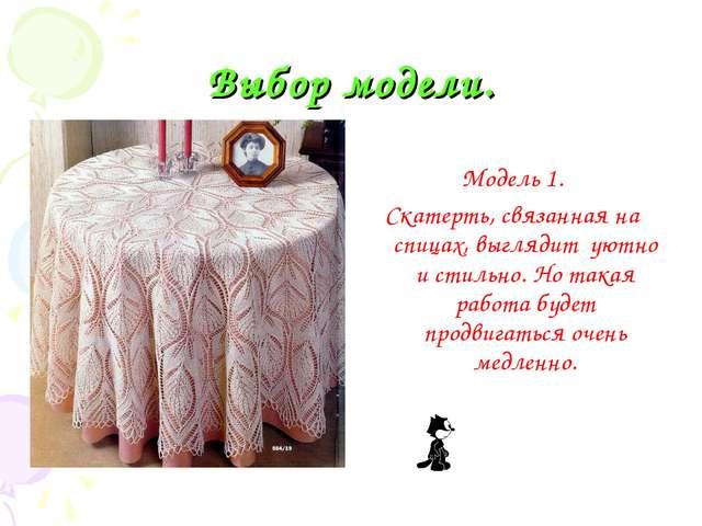 Выбор модели. Модель 1. Скатерть, связанная на спицах, выглядит уютно и стиль...