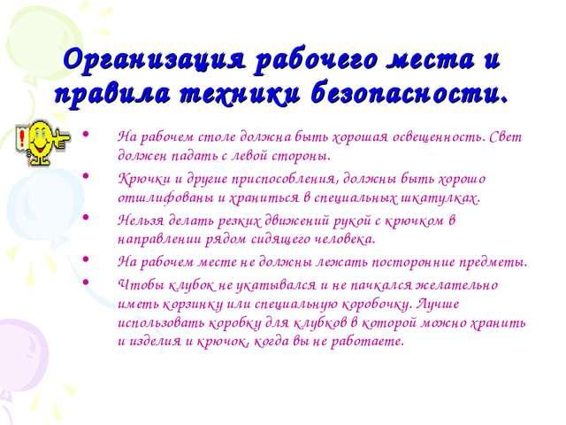 Организация рабочего места и правила техники безопасности. На рабочем столе д...