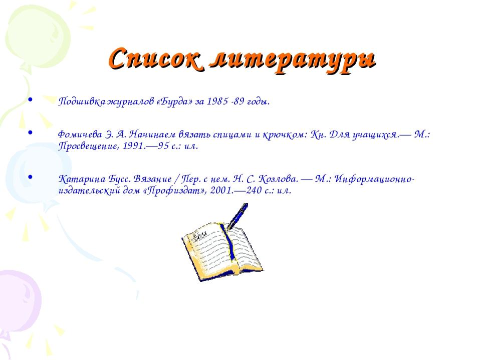 Список литературы Подшивка журналов «Бурда» за 1985 -89 годы. Фомичева Э. А....