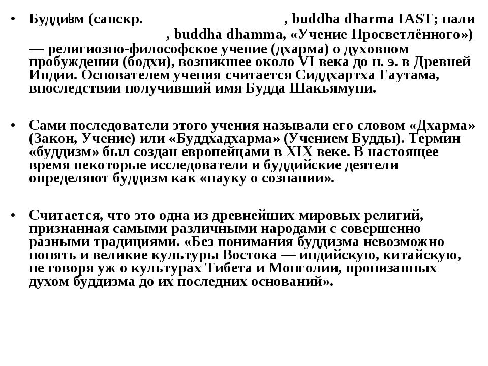 Будди́зм (санскр. बुद्ध धर्म, buddha dharma IAST; пали बुद्ध धम्म, buddha dha...