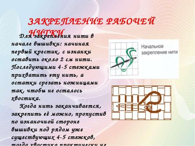 ЗАКРЕПЛЕНИЕ РАБОЧЕЙ НИТКИ Для закрепления нити в начале вышивки: начиная перв...