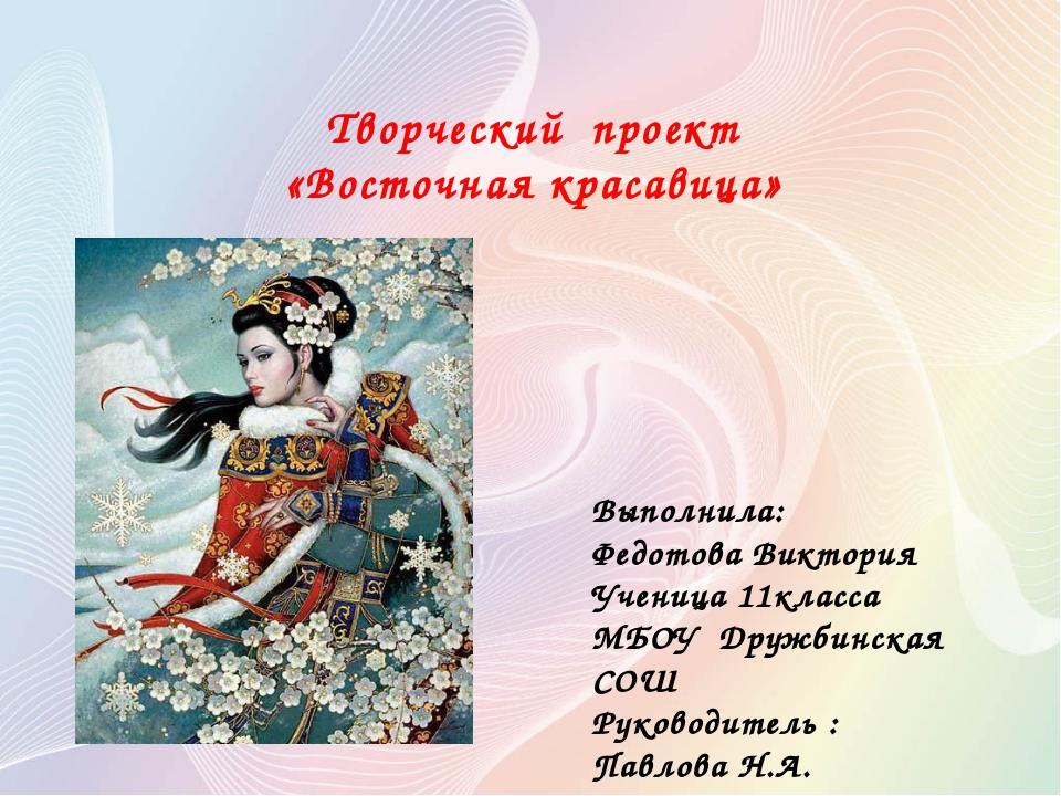Творческий проект «Восточная красавица» Выполнила: Федотова Виктория Ученица...