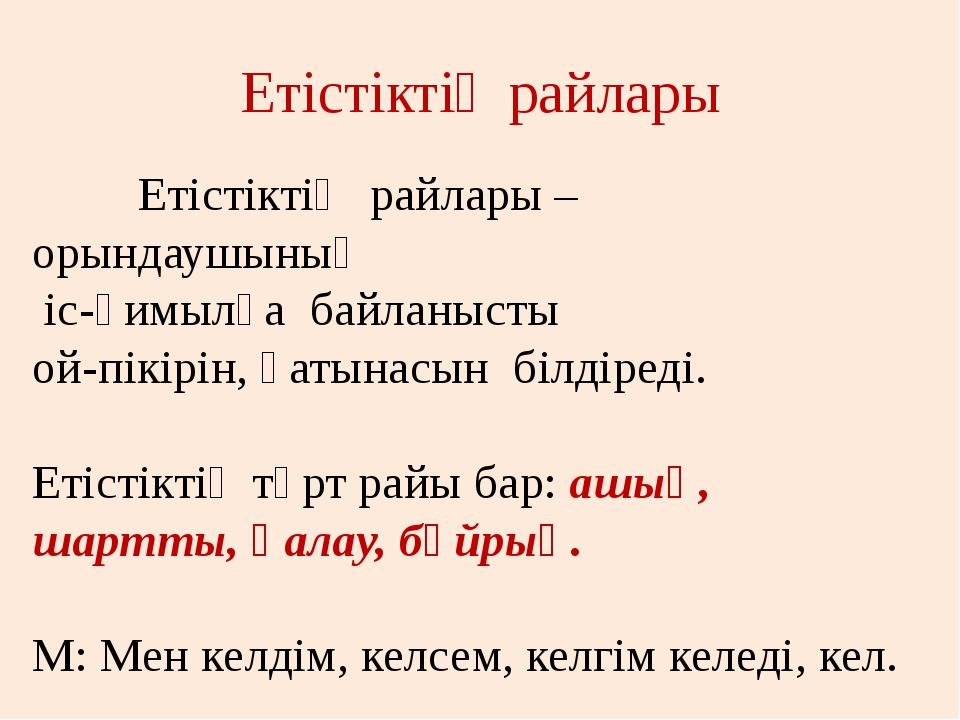 Етістіктің райлары Етістіктің райлары – орындаушының іс-қимылға байланысты ой...