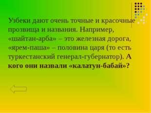 Узбеки дают очень точные и красочные прозвища и названия. Например, «шайтан-а