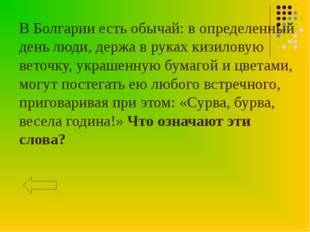 В Болгарии есть обычай: в определенный день люди, держа в руках кизиловую вет