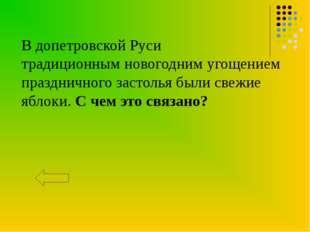 В допетровской Руси традиционнымновогоднимугощением праздничного застолья б