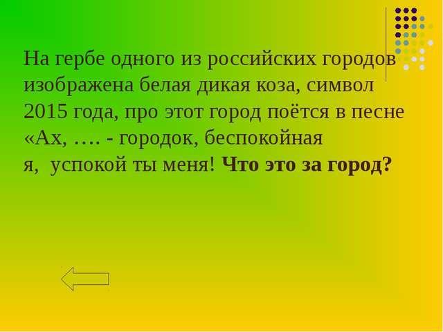 На гербе одного из российских городов изображена белая дикая коза, символ 201...
