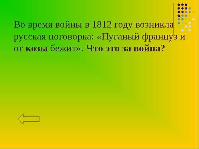 Во время войны в 1812 году возникла русская поговорка: «Пуганый француз и от...
