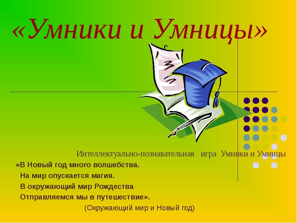 «Умники и Умницы» Интеллектуально-познавательная игра Умники и Умницы «В Новы...