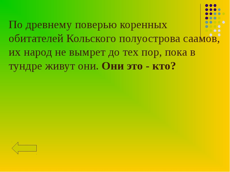По древнему поверью коренных обитателей Кольского полуострова саамов, их наро...