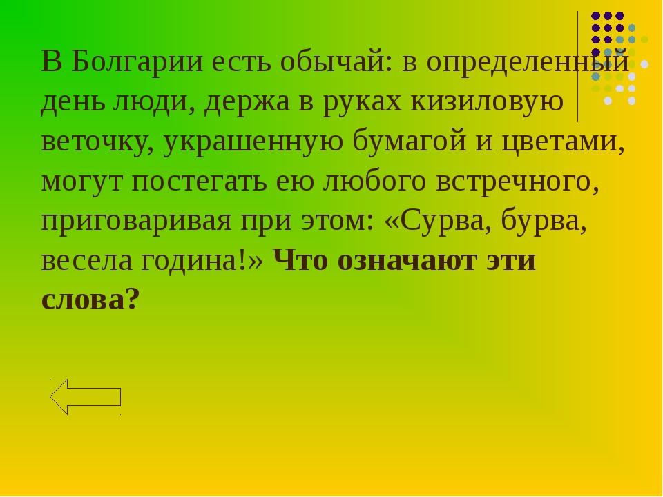 В Болгарии есть обычай: в определенный день люди, держа в руках кизиловую вет...