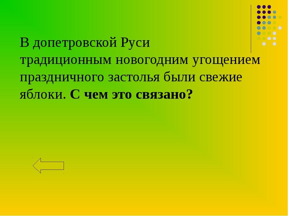 В допетровской Руси традиционнымновогоднимугощением праздничного застолья б...