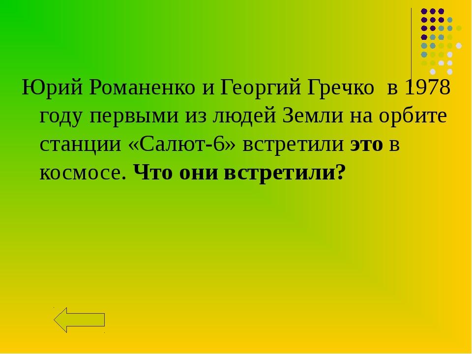Юрий Романенко и Георгий Гречко в 1978 году первыми из людей Земли на орбите...