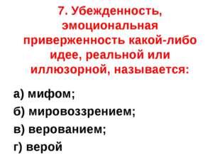 7. Убежденность, эмоциональная приверженность какой-либо идее, реальной или и