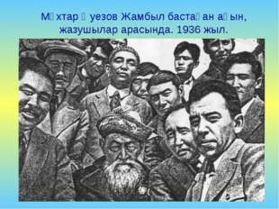 Мұхтар Әуезов Жамбыл бастаған ақын, жазушылар арасында. 1936 жыл.