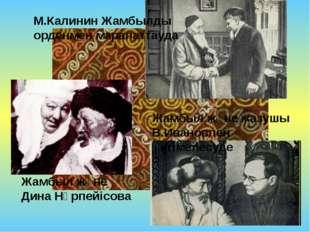 М.Калинин Жамбылды орденмен марапаттауда Жамбыл және жазушы В.Ивановпен әнгім