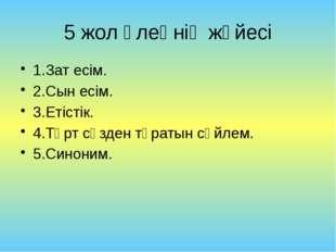 5 жол өлеңнің жүйесі 1.Зат есім. 2.Сын есім. 3.Етістік. 4.Төрт сөзден тұратын