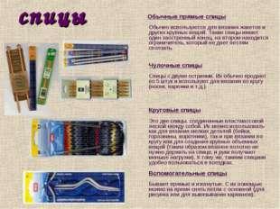 спицы Обычные прямые спицы Обычно используются для вязания жакетов и других к