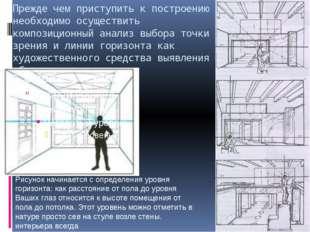 Прежде чем приступить к построению необходимо осуществить композиционный анал