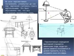 Во всех перспективных построениях, упомянутых до сих пор, вертикали считались