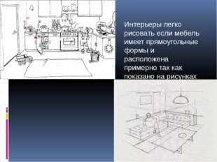 Интерьеры легко рисовать если мебель имеет прямоугольные формы и расположена