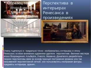 Перспектива в интерьерах Ренесанса в произведениях Леонардо да Винчи Очень тщ