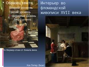 Интерьер во фломандской живописи XVII века Ян Вермер отказ от бокала вина. Хо