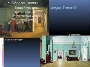 Федор Толстой Семейный портрет В комнатах