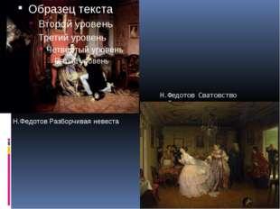 Н.Федотов Сватовство майора. Н.Федотов Разборчивая невеста