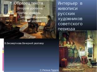 Интерьер в живописи русских художников советского периода В.Бесмертнова Вечер