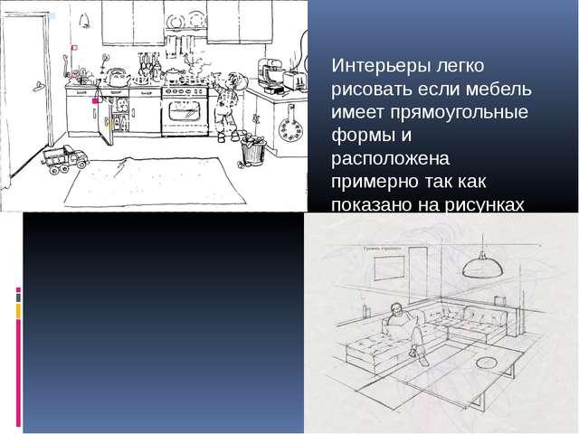 Интерьеры легко рисовать если мебель имеет прямоугольные формы и расположена...