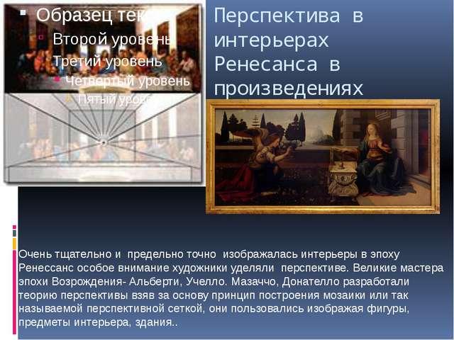 Перспектива в интерьерах Ренесанса в произведениях Леонардо да Винчи Очень тщ...