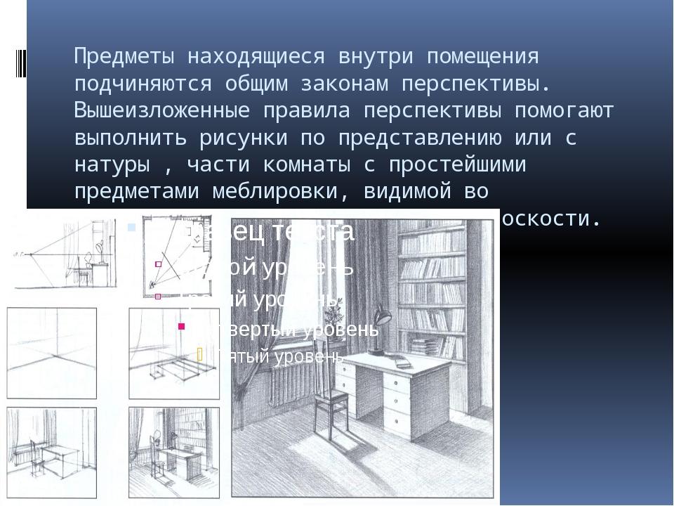 Предметы находящиеся внутри помещения подчиняются общим законам перспективы....