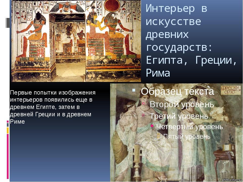 Интерьер в искусстве древних государств: Египта, Греции, Рима Первые попытки...