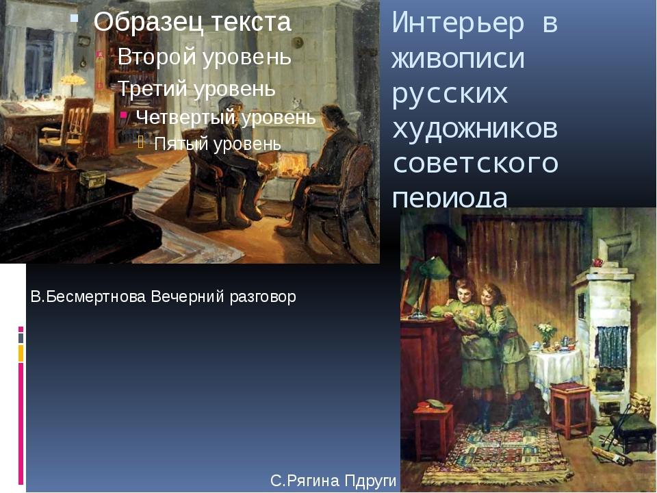 Интерьер в живописи русских художников советского периода В.Бесмертнова Вечер...