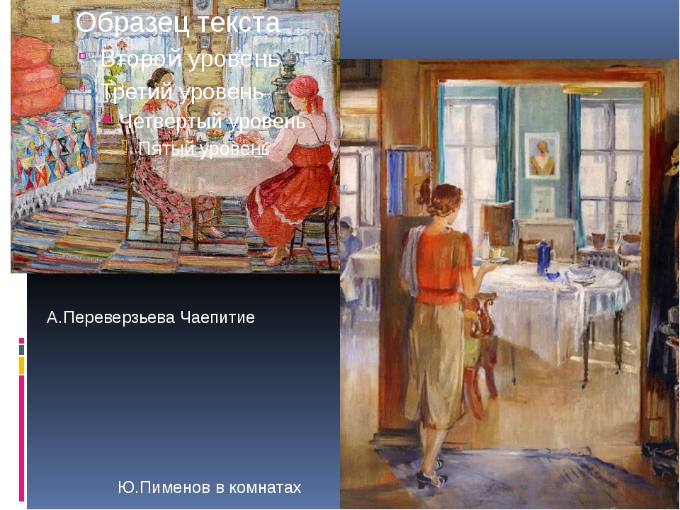 А.Переверзьева Чаепитие Ю.Пименов в комнатах