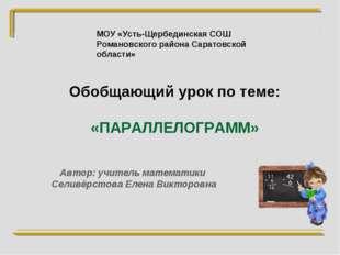 МОУ «Усть-Щербединская СОШ Романовского района Саратовской области» Обобщающи