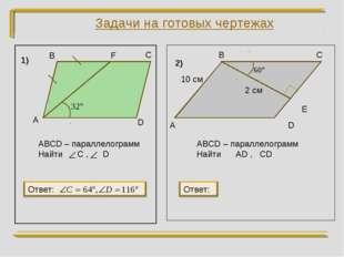 Задачи на готовых чертежах В С F D А ABCD – параллелограмм Найти C , D А В С