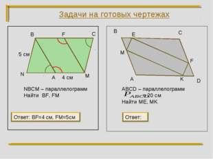 В С M N NBCM – параллелограмм Найти BF, FM А В С D E 4 см 5 см ABCD – паралле