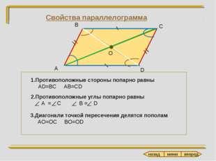 А В С D O 3.Диагонали точкой пересечения делятся пополам AO=OC BO=OD Свойства