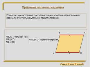 Признаки параллелограмма Если в четырехугольнике противоположные стороны пара