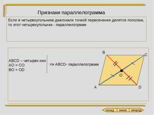 Признаки параллелограмма Если в четырехугольнике диагонали точкой пересечения
